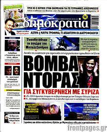 Δημοκρατία - Βόμβα Ντόρας για συγκηβέρνηση με ΣΥΡΙΖΑ