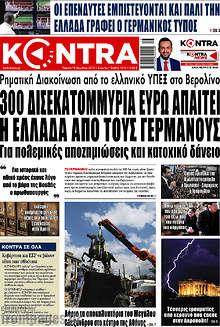 Kontra News - 300 δισεκατομμύρια ευρώ απαιτεί η Ελλάδα από τους Γερμανούς