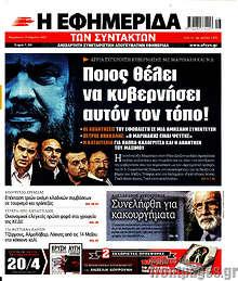 Η εφημερίδα των συντακτών - Ποιος θέλει να κυβερνήσει αυτόν τον τόπο!