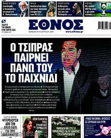 Έθνος - Ο Τσίπρας παίρνει πάνω του το παιχνίδι