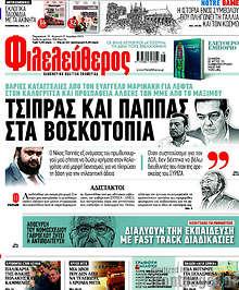 Φιλελεύθερος - Τσίπρας και Παππάς στα βοσκοτόπια