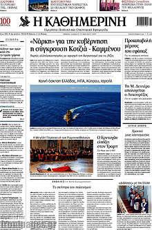 """Η Καθημερινή - """"Νάρκη"""" για την κυβέρνηση η σύγκρουση Κοτζιά - Καμμένου"""