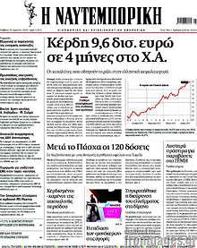 Η Ναυτεμπορική - Κέρδη 9,6 δισ. ευρώ σε 4 μήνες στο Χ.Α.