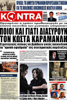 Kontra News - Ποιοι και γιατί διασύρουν τον Κώστα Καραμανλή