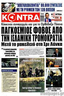 Kontra News - Παγκόσμιος φόβος από την ισλαμική τρομοκρατία