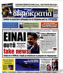 Δημοκρατία - Είναι αυτά fake news;