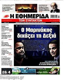 Η εφημερίδα των συντακτών - Ο Μαρινάκης διχάζει τη δεξιά