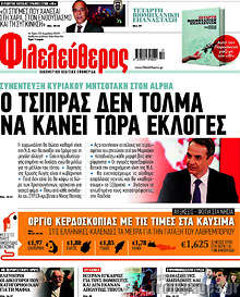 Φιλελεύθερος - Ο Τσίπρας δεν τολμά να κάνει τώρα εκλογές
