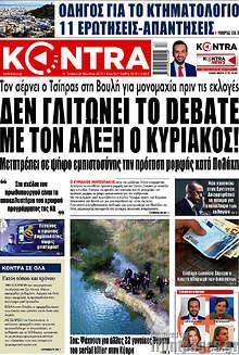 Kontra News - Δεν γλιτώνει το debate με τον Αλέξη ο Κυριάκος!