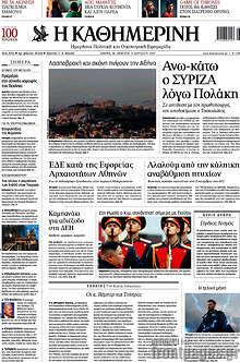 Η Καθημερινή - Άνω-κάτω ο ΣΥΡΙΖΑ λόγω Πολάκη