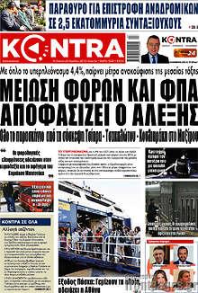 Kontra News - Μείωση φόρων και ΦΠΑ αποφασίζει ο Αλέξης