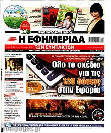 Η εφημερίδα των συντακτών - Όλο το σχέδιο για τις 120 δόσεις στην Εφορία