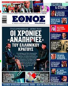 """Έθνος - Οι χρόνιες """"αναπηρίες"""" του Ελληνικού κράτους"""
