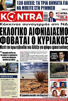Kontra News - Εκλογικό αιφνιδιασμό φοβάται ο Κυριάκος