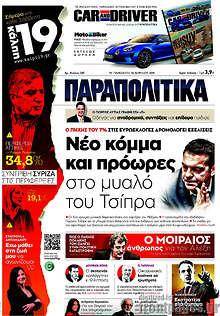 Παραπολιτικά - Νέο κόμμα και πρόωρες στο μυαλό του Τσίπρα