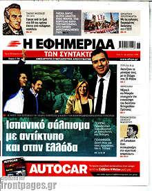 Η εφημερίδα των συντακτών - Ισπανικό σάλπισμα με αντίκτυπο και στην Ελλάδα