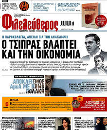 Φιλελεύθερος - Ο Τσίπρας βλάπτει την οικονομία