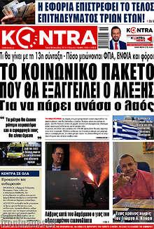 Kontra News - Το κοινωνικό πακέτο που θα εξαγγείλει ο Αλέξης