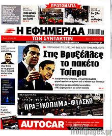 Η εφημερίδα των συντακτών - Στις Βρυξέλλες το πακέτο Τσίπρα