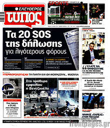 Ελεύθερος Τύπος - Τα 20 SOS της δήλωσης για λιγότερους φόρους