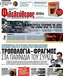 Φιλελεύθερος - Τροπολογία - φραγμός στα παιχνίδια του ΣΥΡΙΖΑ