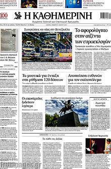 Η Καθημερινή - Το αφορολόγητο στην ατζέντα των ευρωεκλογών