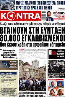 Kontra News - Βγαίνουν στη σύνταξη 80.000 εγκλωβισμένοι