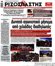 Ριζοσπάστης - Δυνατό αγωνιστικό μήνυμα από χιλιάδες διαδηλωτές