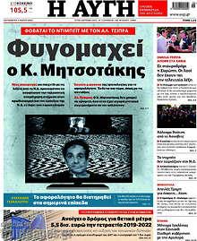 Αυγή - Φυγομαχεί ο Κ. Μητσοτάκης