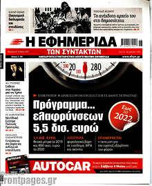 Η εφημερίδα των συντακτών - Πρόγραμμα... ελαφρύνσεων 5,5 δισ. ευρώ