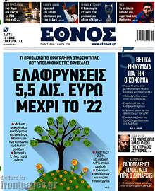 Έθνος - Ελαφρύνσεις 5,5 δισ. ευρώ μέχρι το '22