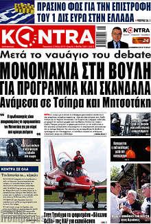 Kontra News - Μονομαχία στη Βουλή για πρόγραμμα και σκάνδαλα