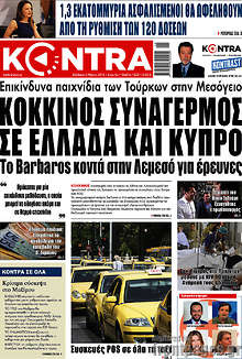 Kontra News - Κόκκινος συναγερμός σε Ελλάδα και Κύπρο