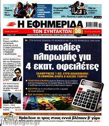 Η εφημερίδα των συντακτών - Ευκολίες πληρωμής για 4 εκατ. οφειλέτες