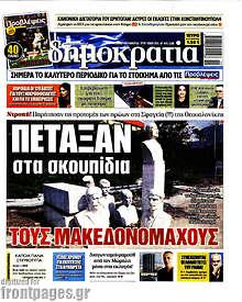 Δημοκρατία - Πέταξαν στα σκουπίδια τους Μακεδονομάχους