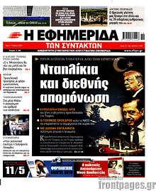 Η εφημερίδα των συντακτών - Νταηλίκια και διεθνής απομόνωση