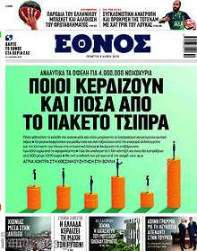 Έθνος - Ποιοι κερδίζουν και πόσα από το πακέτο Τσίπρα