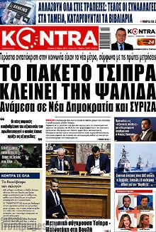 Kontra News - Το πακέτο Τσίπρα κλείνει την ψαλίδα ανάμεσα σε Νέα Δημοκρατία και ΣΥΡΙΖΑ