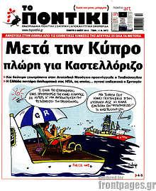 Το Ποντίκι - Μετά την Κύπρο πλώρη για το Καστελλόριζο