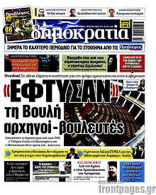 """Δημοκρατία - """"Έφτυσαν"""" τη βουλή αρχηγοί - βουλευτές"""