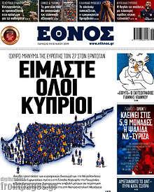 Έθνος - Είμαστε όλοι Κύπριοι