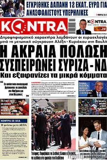 Kontra News - Η ακραία πόλωση συσπειρώνει ΣΥΡΙΖΑ - ΝΔ