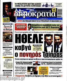 Δημοκρατία - Ήθελε καβγα ο πονηρός Τσίπρας