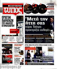 """Ελεύθερος Τύπος - """"Μετά την ήττα σας κύριε Τσίπρα προκηρύξτε εκλογές"""""""