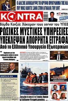 Kontra News - Ρωσικές μυστικές υπηρεσίες υπέκλεψαν απόρρητα έγγραφα από το ελληνικό υπουργείο Εξωτερικών