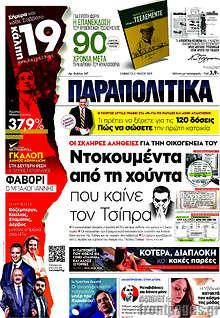 Παραπολιτικά - Ντοκουμέντα από τη χούντα που καίνε τον Τσίπρα