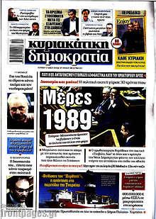 Δημοκρατία - Μέρες 1989