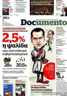 Documento - 2,5% η ψαλίδα πριν από τα θετικά κυβερνητικά μέτρα