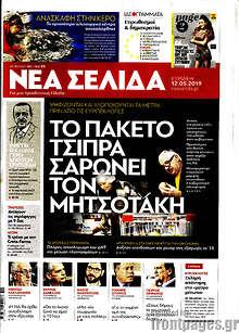 Νέα Σελίδα - Το πακέτο Τσίπρα σαρώνει τον Μητσοτάκη