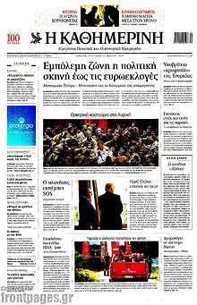 Η Καθημερινή - Εμπόλεμη ζώνη η πολιτική σκηνή έως τις ευρωεκλογές